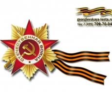 georgievskaya-lenta-30
