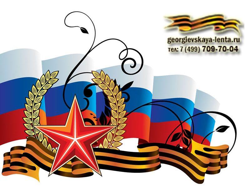 Георгиевская лента - georgievskaya-lenta.ru
