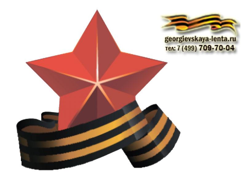 Георгиевская лента в Крыму